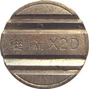 Token - Coca-Cola (PAT.X2D) – reverse