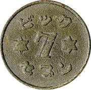 Token - Big Seven – obverse