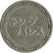 Token - King Palace – obverse
