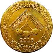 Žagarė's Cherry Festival token (Royal coat of arms of Lithuania) – reverse