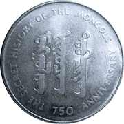 Token - 750th Anniversary of The Secret History of the Mongols – reverse