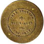 10 Cents - Civil War Sutler Token - John Stanton (27th Reg Illinois Vols) – reverse