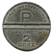 Parking Token - Thessaloniki (2 hours) – obverse