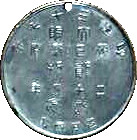 Meiji Medal – reverse