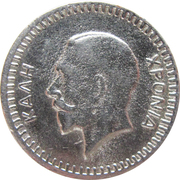 New Year Token - George V – obverse