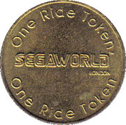 1 Ride Token - Segaworld (London) – reverse