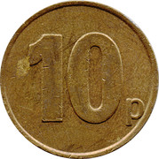 10 Pence - Deith Leisure Spares – reverse