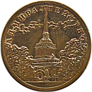 Token - 300 years of St. Petersburg (Admiralty building) – reverse