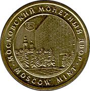 Game Token - Igra.ilk.ru (Moscow Mint) – reverse