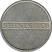 Token - Shinin & Co (Moscow Mint) – obverse