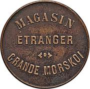 Token - Magasin Etranger, William Köhne (St. Petersburg) – reverse