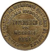Token - Russian tavern of N. Korishenko at the World exhibition in Paris 1867 – obverse