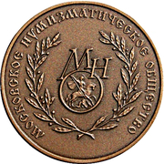 Moscow Numismatic Society - 124-anniversary (1888-2012) – obverse