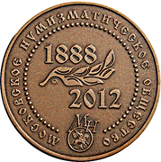 Moscow Numismatic Society - 124-anniversary (1888-2012) – reverse