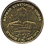 Token - Marshal Georgy Zhukov – obverse
