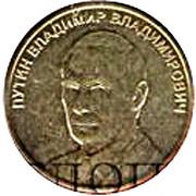 Token - Russian Federation (Vladimir Putin) – obverse