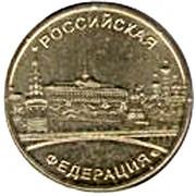 Token - Russian Federation (Vladimir Putin) – reverse