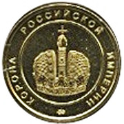 Token - Crown of the Russian Empire (Nicholas II) – reverse