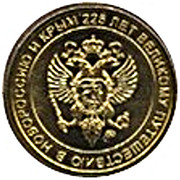 Token - Catherine II and Prince Potemkin – reverse