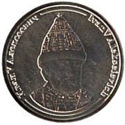 Token - Rulers of Russia (Ivan V Alekseyevich) – obverse