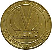 Metro Token - Saint Petersburg (Elektrosila) – obverse