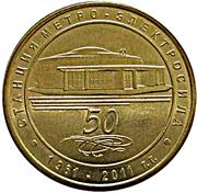 Metro Token - Saint Petersburg (Elektrosila) – reverse