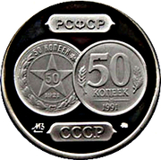 Token - Soviet coinage (50 Kopecks) – obverse