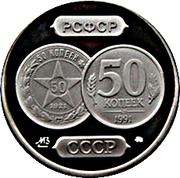 Token - Soviet coinage (50 Kopecks) – obverse