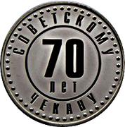Token - Soviet coinage (50 Kopecks) – reverse