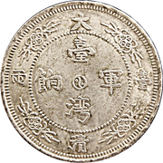 Tael (Taiwan Military Pay) – obverse