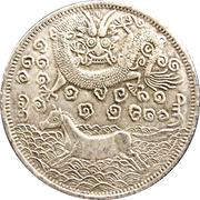 Tael (Taiwan Military Pay) – reverse