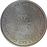 Medallion - Chiang Kai-shek 90th Birthday – reverse