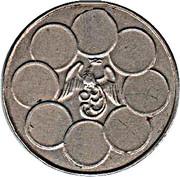 Royal Thai Mint Medal – reverse