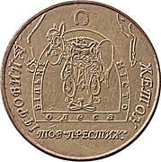 Game token - Prestige Odesa – reverse