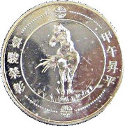 Token - RBC Chinese Zodiac (Year of horse) – obverse