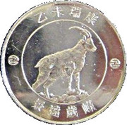 Token - RBC Chinese Zodiac (Year of ram) – obverse