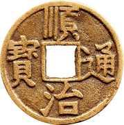 Feng Shui Bronze Coin - Shun Zhi Tong Bao Token – obverse