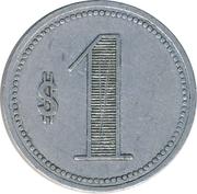 1 Peso - Pulperia – reverse