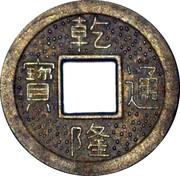 1 Cash - Quianlong (replica FD#s 2297, 2306..., 2325) – obverse