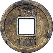 1 Cash - Quianlong (replica FD#s 2297, 2306..., 2325) – reverse