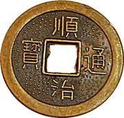 1 Cash - Shunzhi (replica FD# 2233) – obverse