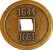 1 Cash - Shunzhi (replica FD# 2233) – reverse
