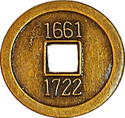 1 Cash - Kangxi (replica FD# 27690) – reverse