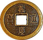 1 Cash - Jiaqing (replica FD#s 2336, 2339...2356) – obverse