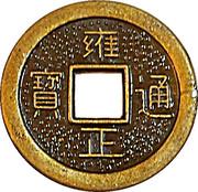 1 Cash - Yongzeheng (replica FD# 2277) – obverse