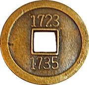 1 Cash - Yongzeheng (replica FD# 2277) – reverse