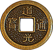 1 Cash - Daguang (replica FD#s 2384, 2387...2403) – obverse