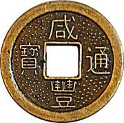 1 Cash - Xianfeng (replica FD#s 2411, 2347, 2462, 2475, 2496, 2557) – obverse