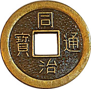 1 Cash - Tongzhi (replica C#s 9, 13, 14 and FD# 2592) – obverse