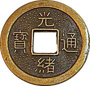 1 Cash - Guangxu (replica Hartill#s 22.1339-41, 22.1393-96 and 22.1397-1405) – obverse